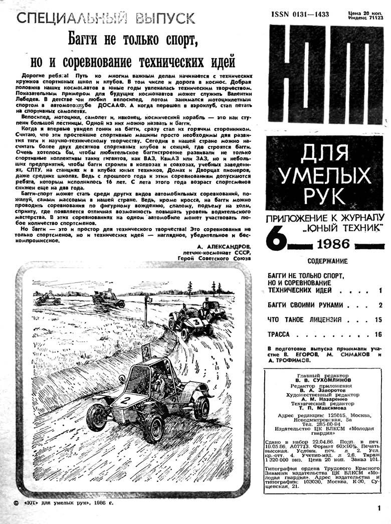 Конструктор 1988 01 djv zip doc zip журнал