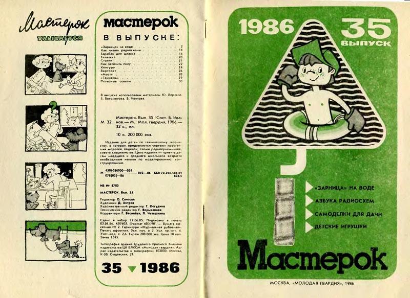"""""""Мастерок""""-1986г."""