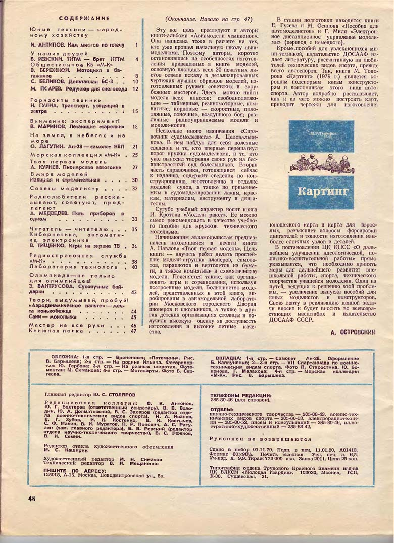 h журнал радио 2 1989