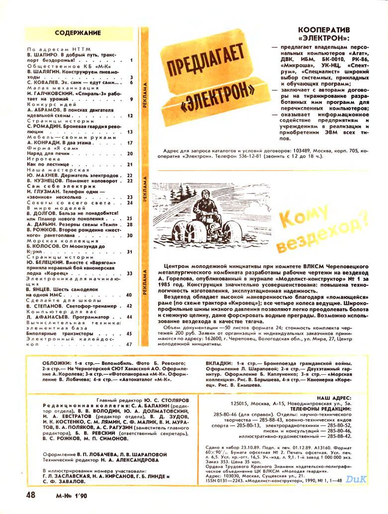 Журнал Моделист Конструктор С Чертежами Парусника Седов