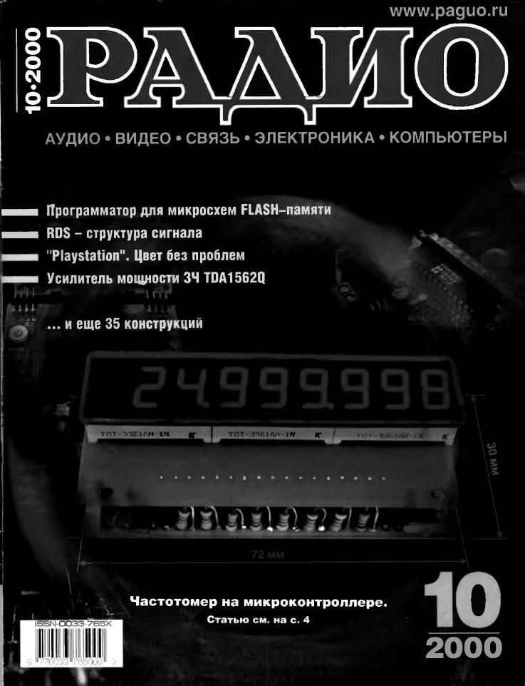 """Журнал """"Радио"""" за 2000-2009"""