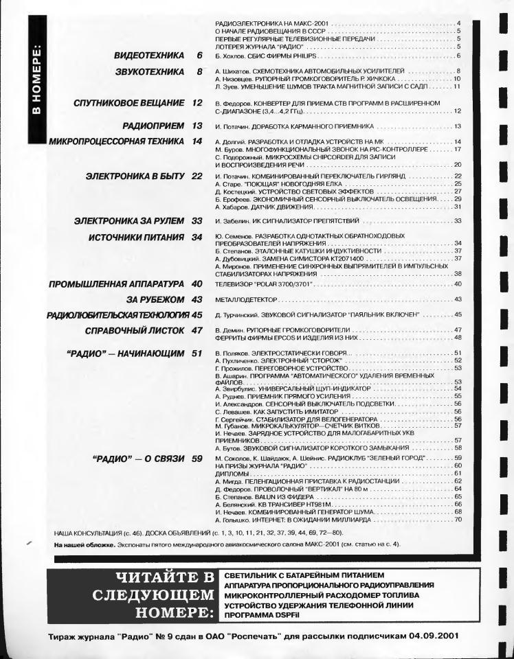 """Журналы """"Радио"""" за 2000-2009г."""