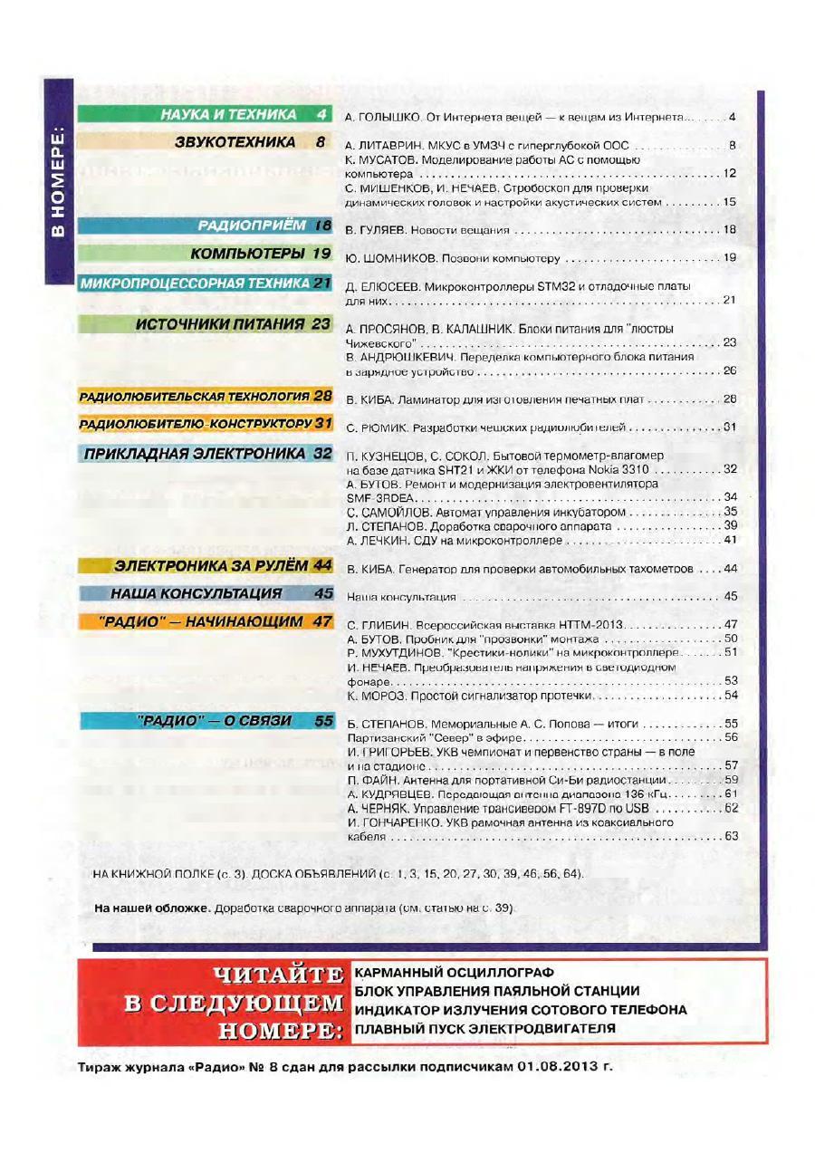 радио журнал №9 2012