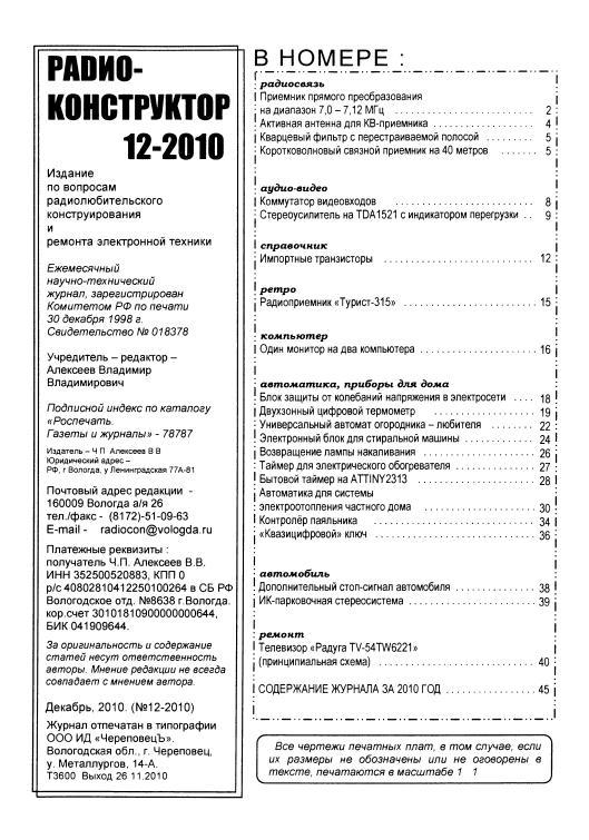 осциллограф ЛО-70,