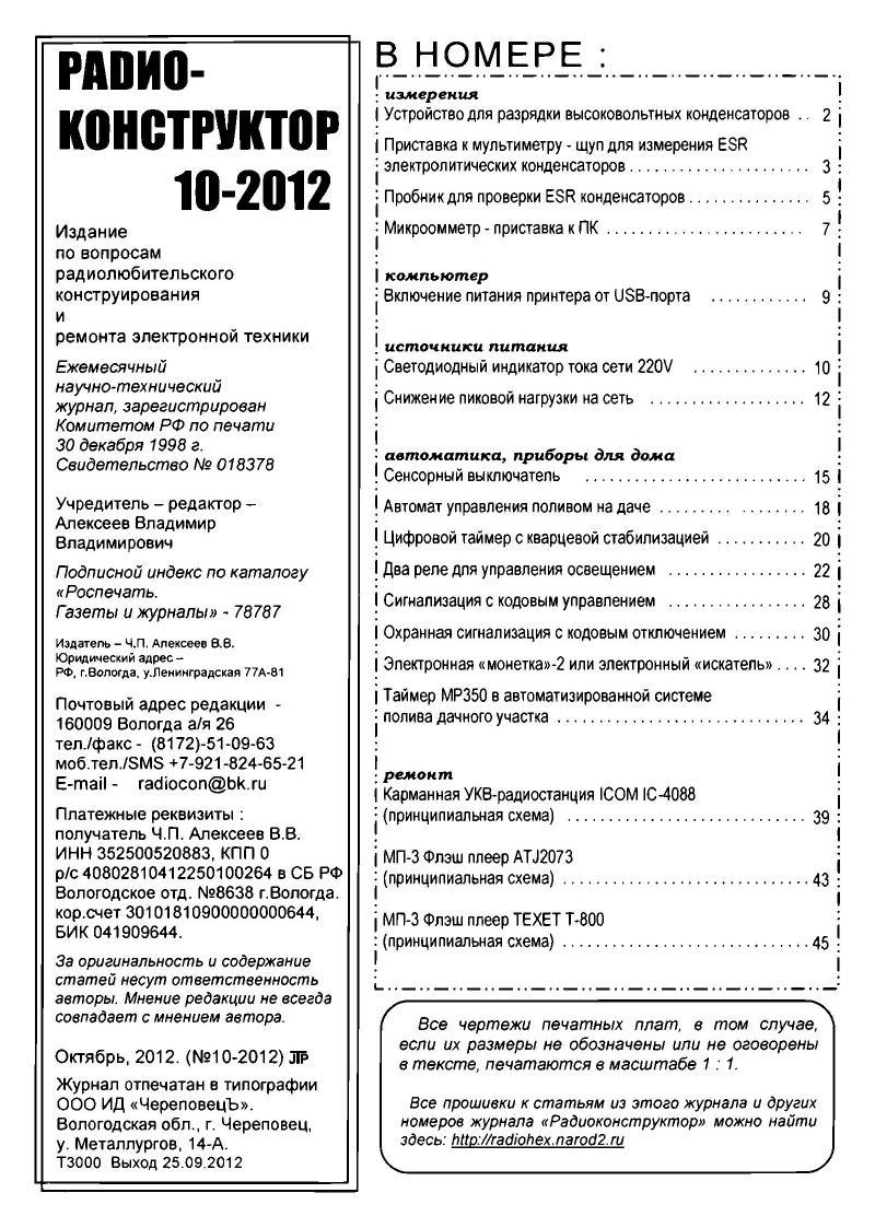журнал радиоконструктор 2014 скачать бесплатно без регистрации